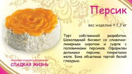 Торт Персик