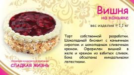 Торт Вишня на коньяке