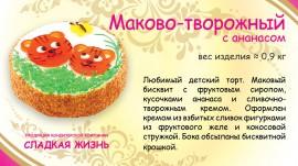 Торт Морковно-творожный с ананасами