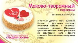Торт Маково-творожный с персиком