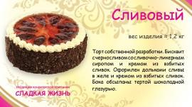 Торт Сливовый