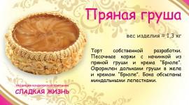 Торт Пряная груша
