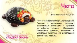 Торт Чега