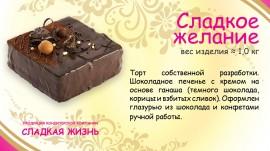 Торт Сладкое желание