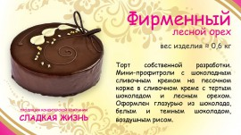 Торт Фирменный лесной орех