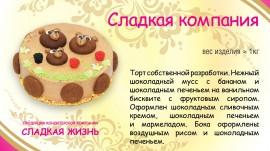 Торт Сладкая компания