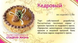 Торт Кедровый