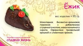 Пирожное Ёжик