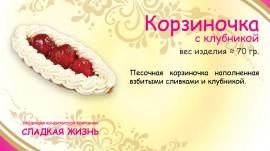 Пирожное корзиночка с клубникой