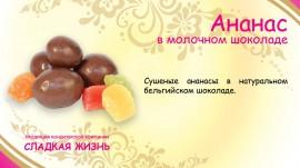 Ананас в молочном шоколаде