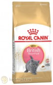 Корм Royal Canin British Shorthair Kitten, 400 гр.