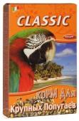 Корм Fiory Classic Parrot для крупных попугаев, 600 гр.